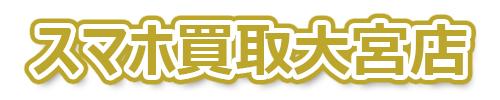 iPhone、Android買取のiFC買取大宮店