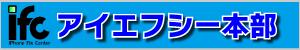 iFC本部