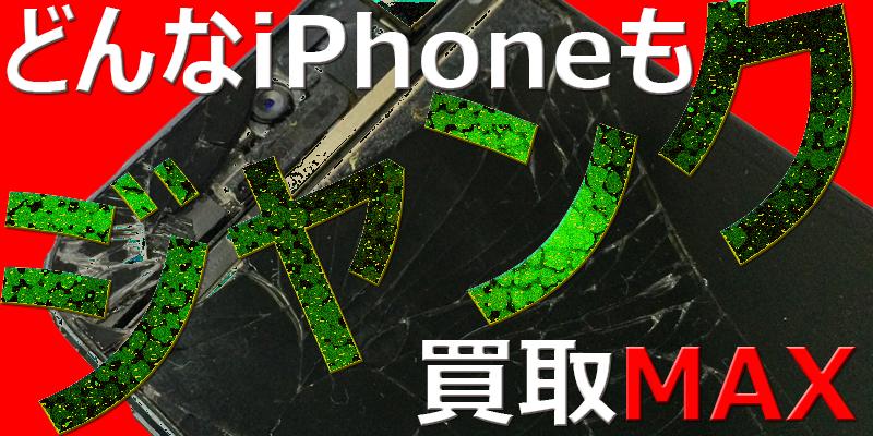 iPhoneジャンク買取